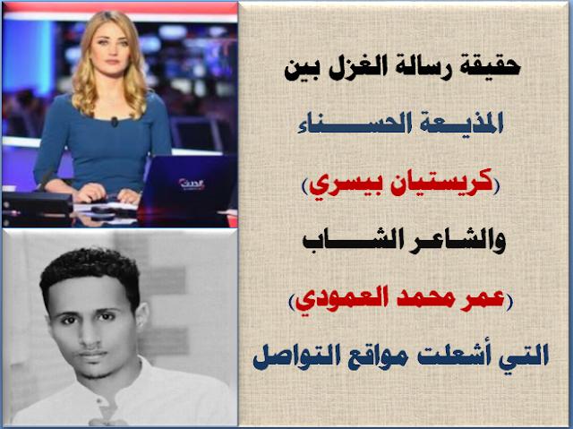 المذيعة العربية