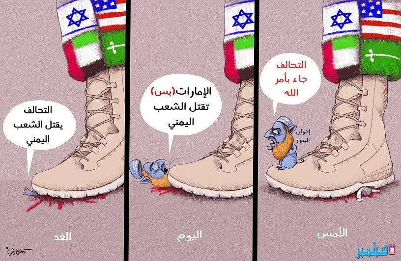 كريكاتير الاخوان المسلمين في اليمن مع التحالف العربي